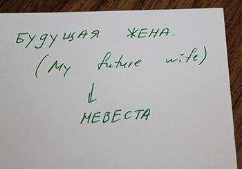 Russian writing translated to My Future Wife